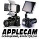 Эплкам - applecam.ru
