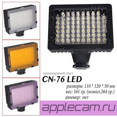 Накамерный свет CN-76LED | applecam.ru